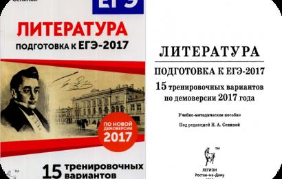 Литература. Подготовка к ЕГЭ-2017. 15 тренировочных вариантов.