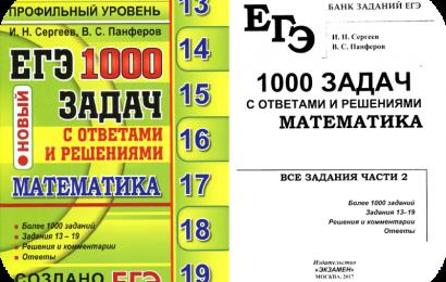 ЕГЭ 2017. Математика. 1000 задач с ответами и решениями.