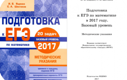 Подготовка к ЕГЭ 2017. Математика. Базовый уровень. Методические указания.