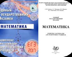 ЕГЭ 2017. Математика. Комплекс материалов Ященко