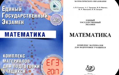 ответы 2018 ященко семенов математика гдз по огэ