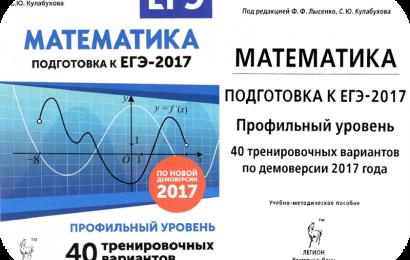 ЕГЭ 2017. Математика. Профильный уровень. Тренировочные варианты.