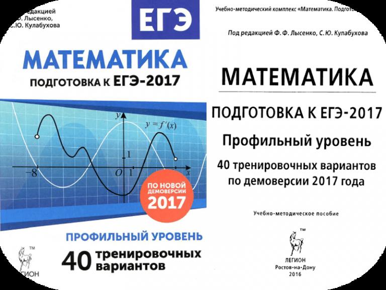 Учебно тренировочные тесты по математике егэ 2017