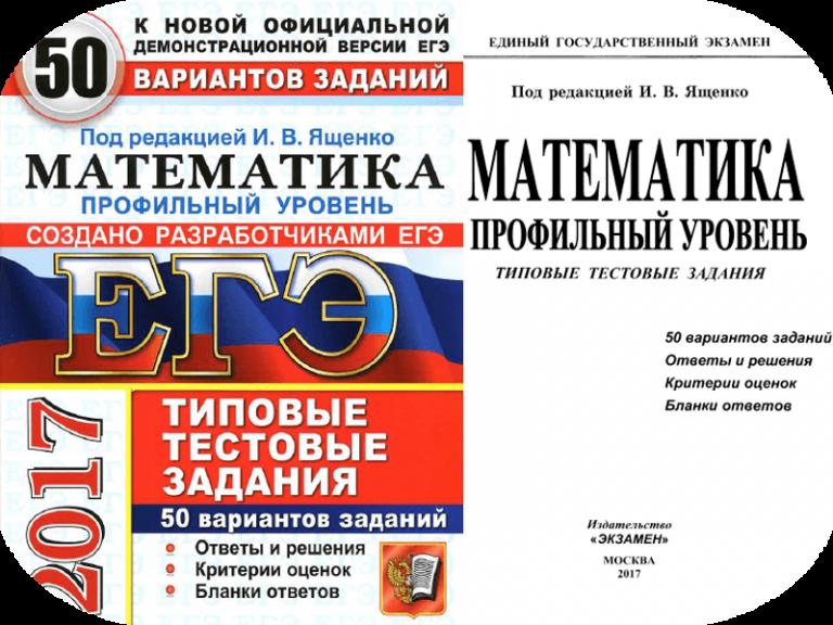 36 Вариантов Ященко Решебник
