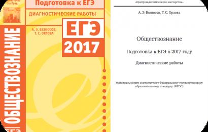 Обществознание. Подготовка к ЕГЭ 2017 Диагностические работы