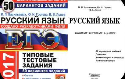 ЕГЭ 2017. Русский язык. 50 вариантов типовых тестовых задний. Васильевых