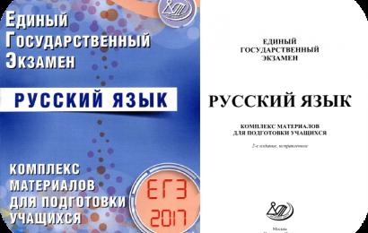 ЕГЭ 2017. Русский язык. Комплекс материалов Драбкина