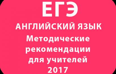 ИНОСТРАННЫЕ ЯЗЫКИ ЕГЭ 2017 Методические рекомендации для учителей