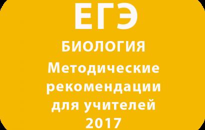 БИОЛОГИЯ ЕГЭ 2017 Методические рекомендации для учителей