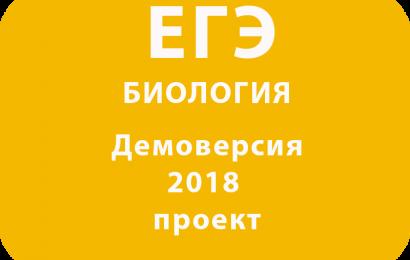 Демоверсия ЕГЭ 2018 БИОЛОГИЯ проект