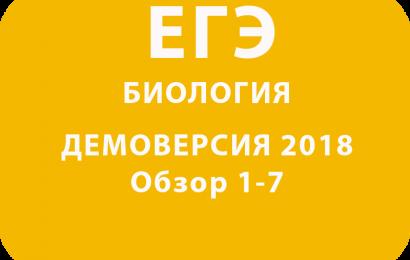 ДЕМОВЕРСИЯ ЕГЭ по биологии 2018. Обзор 1 – 7 задания