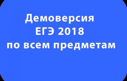 Демоверсия ЕГЭ 2018 по всем предметам
