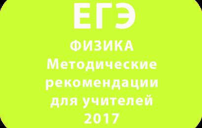 ФИЗИКА ЕГЭ 2017 Методические рекомендации для учителей