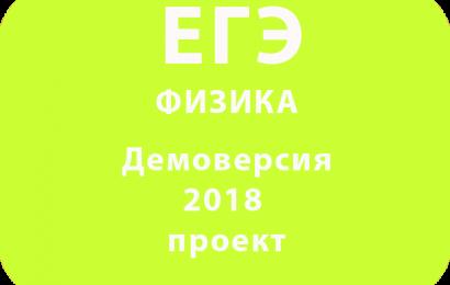 Демоверсия ЕГЭ 2018 ФИЗИКА проект