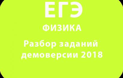 Разбор заданий демоверсии ЕГЭ по физике 2018 года