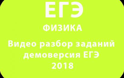 Видео разбор заданий демоверсия ЕГЭ 2018 ФИЗИКА проект