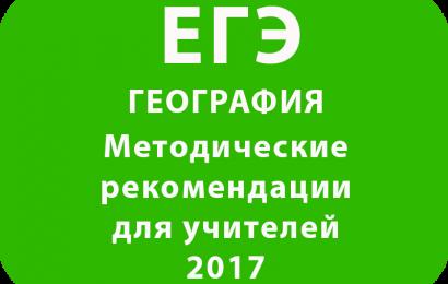 ГЕОГРАФИЯ ЕГЭ 2017 Методические рекомендации для учителей