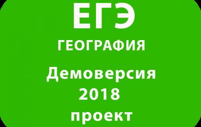 Демоверсия ЕГЭ 2018 ГЕОГРАФИЯ проект