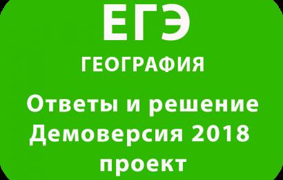 Ответы и решение – Демоверсия ЕГЭ 2018 ГЕОГРАФИЯ проект