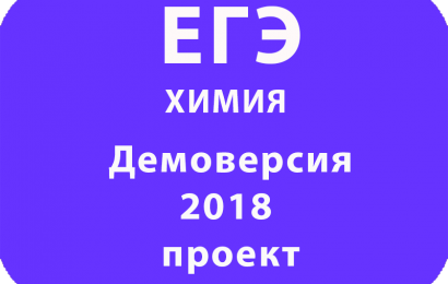 Демоверсия ЕГЭ 2018 ХИМИЯ проект