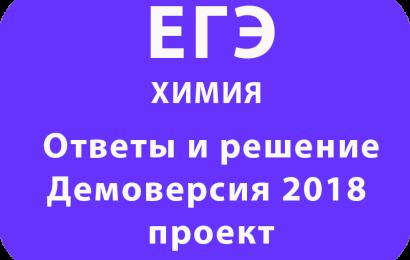 Ответы и решение – Демоверсия ЕГЭ 2018 ХИМИЯ проект