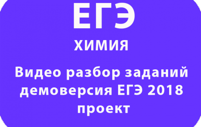 Видео разбор заданий демоверсия ЕГЭ 2018 Химия проект