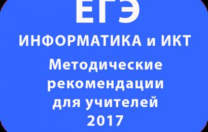 ИНФОРМАТИКА и ИКТ ЕГЭ 2017 Методические рекомендации для учителей