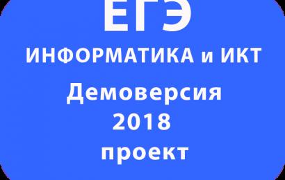 Демоверсия ЕГЭ 2018 ИНФОРМАТИКА и ИКТ проект