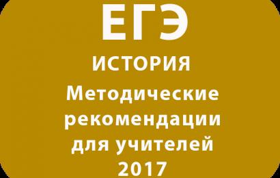 ИСТОРИЯ ЕГЭ 2017 Методические рекомендации для учителей