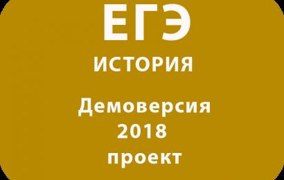 Демоверсия ЕГЭ 2018 ИСТОРИЯ проект