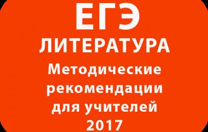 ЛИТЕРАТУРА ЕГЭ 2017 Методические рекомендации для учителей