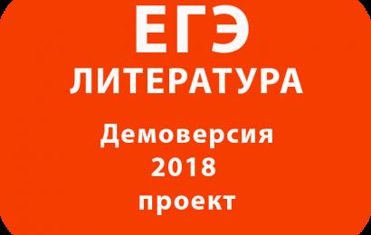 Демоверсия ЕГЭ 2018 ЛИТЕРАТУРА проект