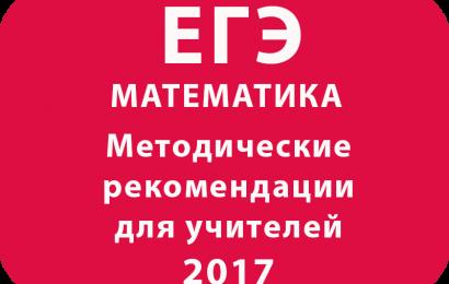 МАТЕМАТИКА ЕГЭ 2017 Методические рекомендации для учителей