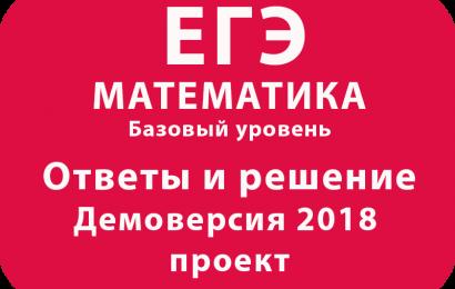Ответы и решение – Демоверсия ЕГЭ 2018 МАТЕМАТИКА базовый проект