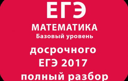 Базовый уровень досрочного ЕГЭ 2017 полный разбор