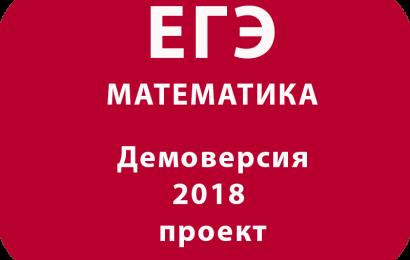 Демоверсия ЕГЭ 2018 МАТЕМАТИКА проект