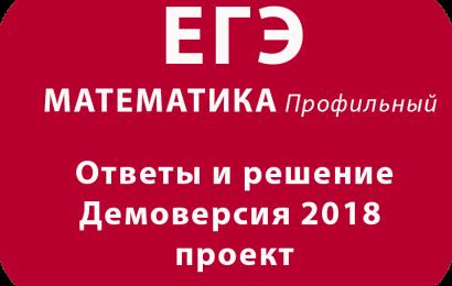 Ответы и решение – Демоверсия ЕГЭ 2018 МАТЕМАТИКА профильный проект