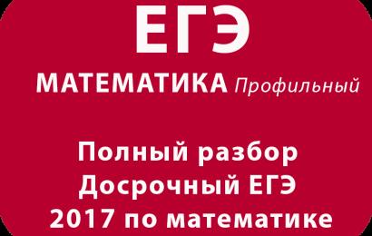 Полный разбор Досрочный ЕГЭ 2017 EXTRA
