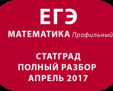 СТАТГРАД МАТЕМАТИКА ПОЛНЫЙ РАЗБОР АПРЕЛЬ 2017 EXTRA
