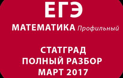 СТАТГРАД МАТЕМАТИКА ПОЛНЫЙ РАЗБОР МАРТ 2017 EXTRA