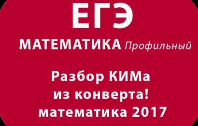 Разбор КИМа из конверта! День до ЕГЭ математика 2017