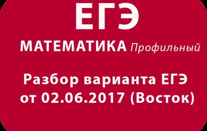 Разбор варианта ЕГЭ от 02.06.2017 (Восток) №1-13&18