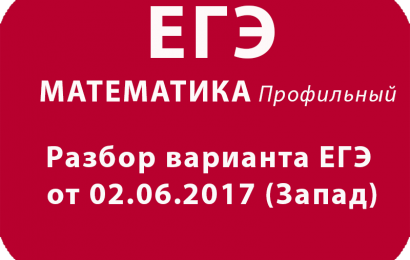 Разбор варианта ЕГЭ от 02.06.2017 (Запад)