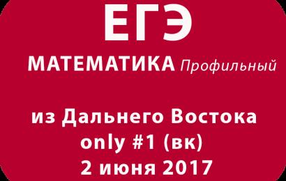 Реальный вариант ЕГЭ (профильного уровня) из Дальнего Востока only #1