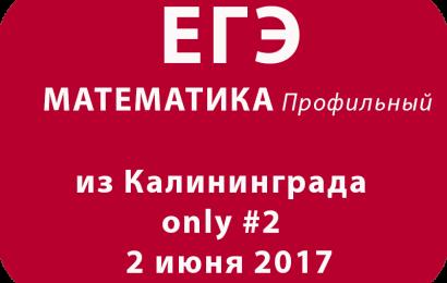 Реальный вариант ЕГЭ (профильного уровня) из Калининграда