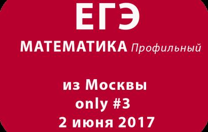Реальный вариант ЕГЭ (профильного уровня) из Москвы