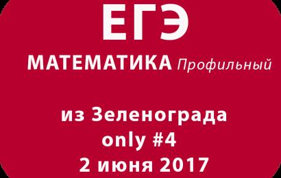 Реальный вариант ЕГЭ (профильного уровня) из Зеленограда