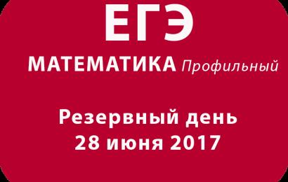 ЕГЭ Математика Профильный Резервный день 28 июня 2017