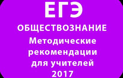 ОБЩЕСТВОЗНАНИЕ ЕГЭ 2017 Методические рекомендации для учителей