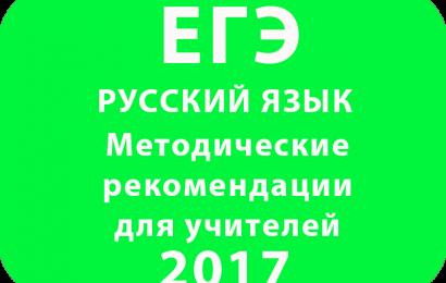 РУССКИЙ ЯЗЫК ЕГЭ 2017 Методические рекомендации для учителей